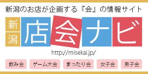 新潟 店会ナビ